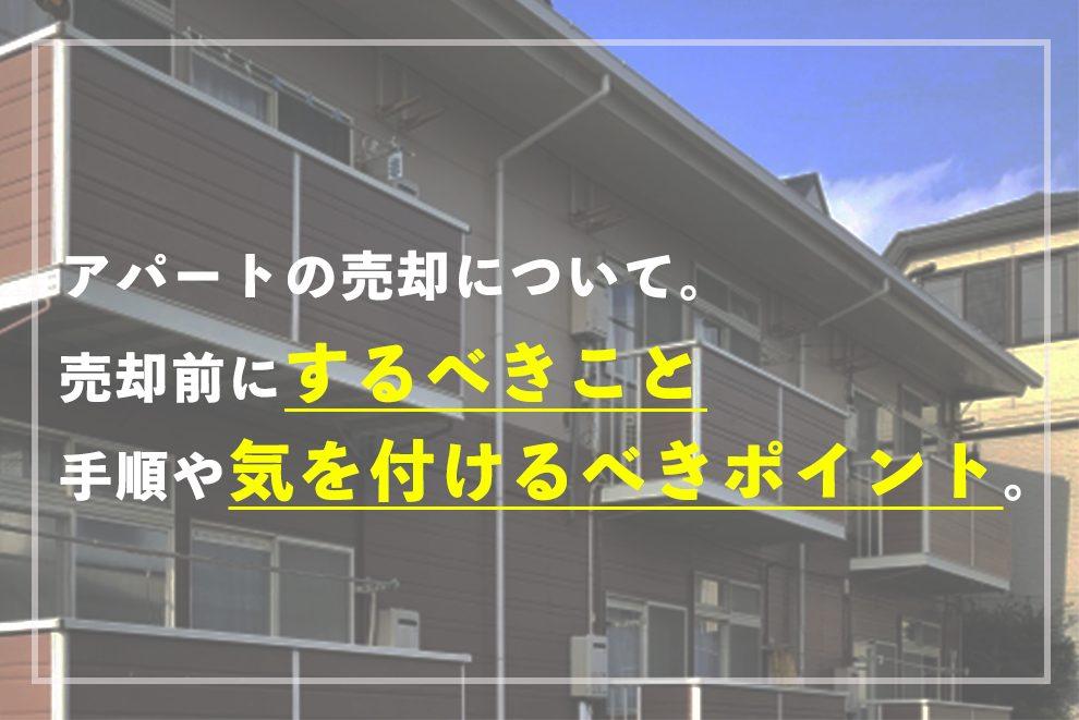 (アパート写真)アパートの売却について。売却前にするべきこと、手順や気を付けるべきポイント。